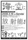 316_in_sendai2