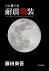 Taishin_cover_1